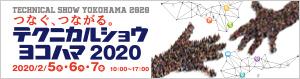 Technicalshow_yokohama_2020
