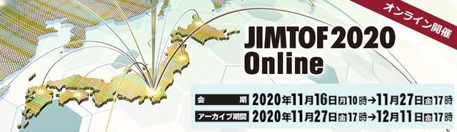 JIMTOF2020_オンライン_バナー